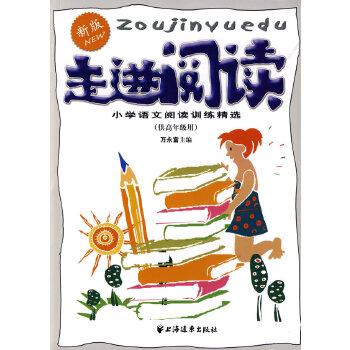 走进阅读-小学语文阅读训练精选(新版供高年级用)