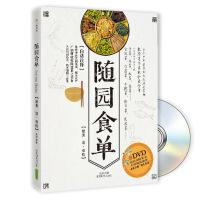 随园食单(书+DVD)