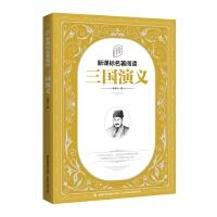 童趣文学新课标名著阅读・三国演义
