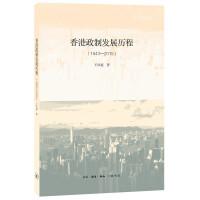 香港政制发展历程(1843――2015)