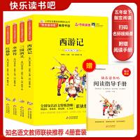 快乐读书吧 五年级下册 四大名著 红楼梦+西游记+水浒传+三国演义(全4册)扫码名师视频课