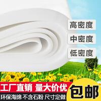 软包海绵床头包门背景高中低密度内衬包装薄海绵床垫定制