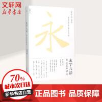 永字八法:书法艺术讲义 周汝昌 著;周伦玲 编