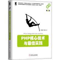 PHP核心技术与*实践 第2版 机械工业出版社