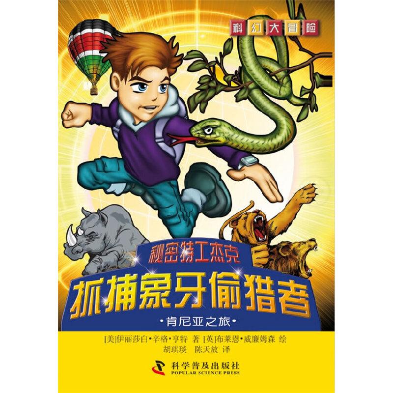 科幻大冒险--秘密特工杰克:抓捕象牙偷猎者—肯尼亚之旅