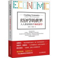 经济学的世界 人人都要懂的个体经济学 江西教育出版社