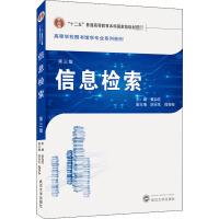 信息检索 第3版 武汉大学出版社