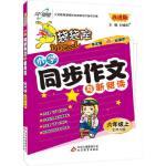 16秋  袋袋库同步作文六年级―北师大版(上)