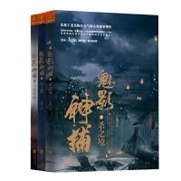 魅影神捕:(全3册)