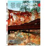 景观设计 2020.6期 棕地修复与生态景观 景观与建筑设计系列