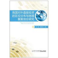 我国对外直接投资的区位分布与地理集聚效应研究