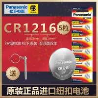 松下CR1216纽扣电池3V锂电池电子卡西欧手表汽车遥控器车钥匙电池