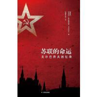 【二手旧书8成新】苏联的命运 [俄罗斯] 戈尔巴乔夫 译林出版社 9787544770682