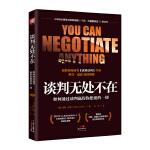 谈判无处不在 :如何通过谈判赢得你想要的一切