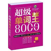 风华英浯-超级单词王系列:超级单词王 8000                (轻松达到TEM 4、考研、IELTS 7~8分、TOEFL 90~100分的词汇量)