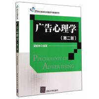 广告心理学(第二版)(21世纪新闻与传播系列新编教材)