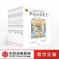 给孩子的简明中国史(全10册) 太喜欢历史了!写给儿童的中国历史故事书籍 说给小学生中华上下五千年历史读物