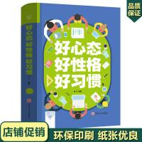 好心态 好性格 好习惯 职场情场交际场的沟通技巧 九型人格分析行为解读心理学与生活书籍 人际交往心理学书籍