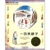 一百条裙子/国际大奖小说(爱藏本) 注音版