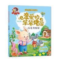【二手旧书8成新】爱的教育 亲爱的笨笨猪图画书:巧克力饼屋 9787559700766