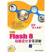 中文版Flash 8动画设计非常讲解(配光盘)