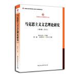 �R克思主�x文�理�研究(第4� 2014)