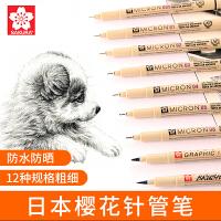 日本樱花针管笔防水勾线笔漫画描边描线动漫设计勾边笔手绘漫画专用笔绘图笔樱花笔.