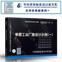 【广通图书】09SG117-1 单层工业厂房设计示例(一)国家建筑标准设计图集 结构图集 制图规则和构造 中国建筑标准