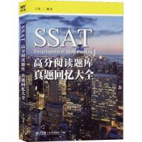 SSAT高分阅读题库 真题回忆大全 大连理工大学出版社