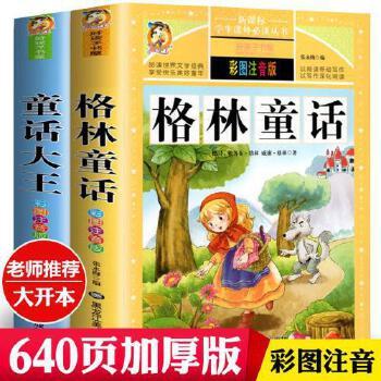 安徒生童话格林童话一千零一夜全集儿童注音睡前故事书0-3-6-8-10-12周岁带拼音小学1-3一二三年级课外阅读书籍必读