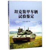 坦克装甲车辆试验鉴定 国防工业出版社