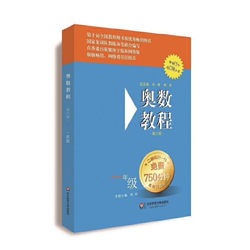 奥数教程 一年级(第六版) (国家集训队主教练单墫、熊斌领衔编写,涵盖数学竞赛的全部考点。畅销15年,销量超1200万册,数学思维训练的好材料,经典的奥数培优蓝皮书。)