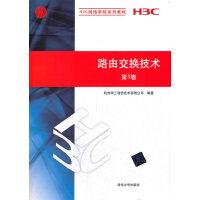 路由交换技术 第3卷(H3C网络学院系列教程)