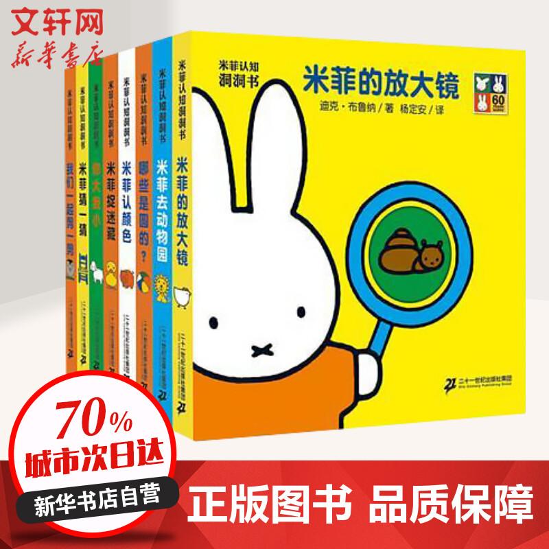 米菲认知洞洞书(共8册) 二十一世纪出版社 【文轩正版图书】享誉优选的明星小兔,给予宝宝温馨的陪伴