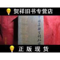 【二手旧书9成新】中国集邮百科知识 /耿守忠,杨治梅编著 华夏出版社