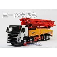 新款1:50 三一重工 原厂 沃尔沃 62米 卡车 合金混凝泥土工程泵车模型