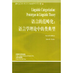 语言的范畴化:语言学理论中的类