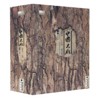 中国木雕(全套3册)