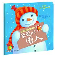 暖房子经典绘本系列・第六辑・美好篇:亲爱的雪人