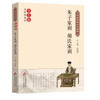 朱子家训 颜氏家训 中华传统文化经典 新课标 无障碍阅读