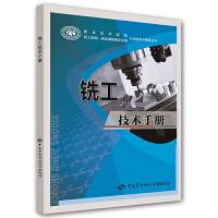 铣工技术手册