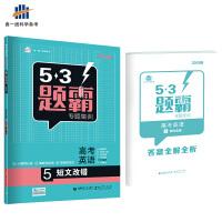 53 五三 高考英语 5短文改错 53题霸专题集训(2019版)曲一线科学备考