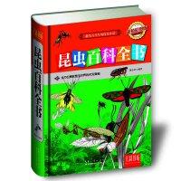 七彩书坊:昆虫百科全书(超值彩图版)