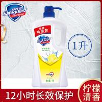 【宝洁】舒肤佳沐浴露柠檬清香型沐浴露1升优惠装