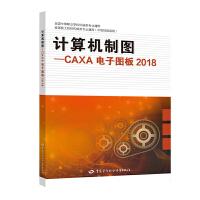 计算机制图:CAXA电子图板(2018)/崔兆华 中国劳动社会保障出版社