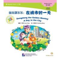 MPR:金丝猴东东:在城市的一天(含1CDROM)中文小书架