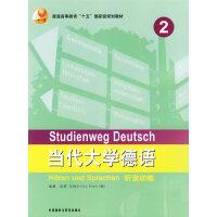 当代大学德语(2)(听说训练)(MP3版)