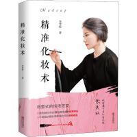 精准化妆术 青岛出版社