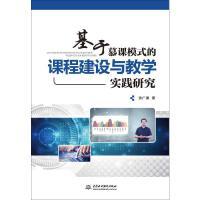 基于慕课模式的课程建设与教学实践研究 中国水利水电出版社