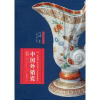 艺术与鉴藏 中国外销瓷